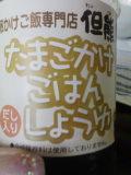 読み違えシリーズ2